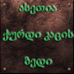 Asetia Qurdi Kacis Bedi 4 Maya 2007 ๑ B U B U ๑ ๑